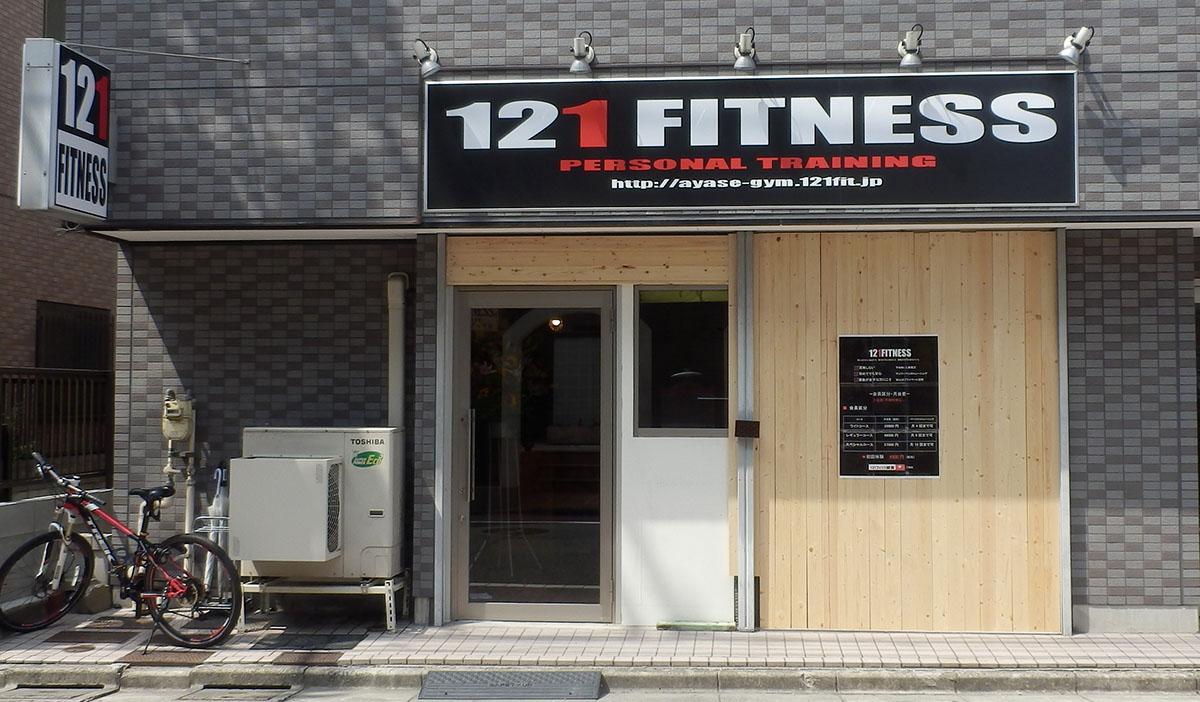 121FITNESS 綾瀬店 店舗情報