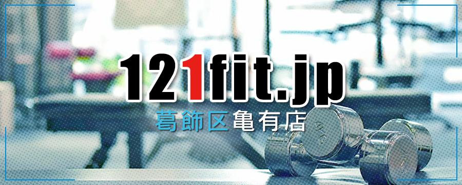 121fit 葛飾区亀有店
